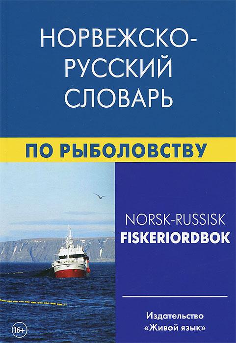 Норвежско-русский словарь по рыболовству / Norsk-russisk fiskeriordbok