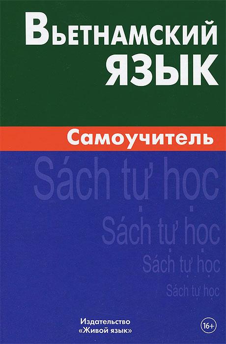 Вьетнамский язык. Самоучитель