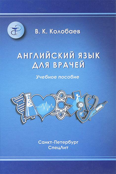 Английский язык для врачей. Учебник