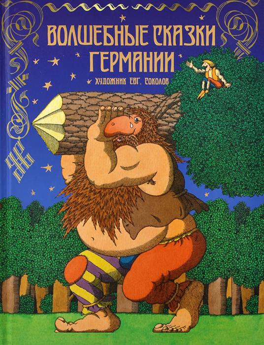 Волшебные сказки Германии12296407Вас ждет удивительное путешествие в чудесный мир, созданный великими немецкими сказочниками, братьями Якобом и Вильгельмом Гримм. В этой книге вы найдете не только любимые с детства сказки, но и множество других захватывающих сказок, герои которых порой вызывают улыбку, а порой заставляют трепетать от страха. Восхитительные иллюстрации к этой книге создал художник Евгений Соколов.