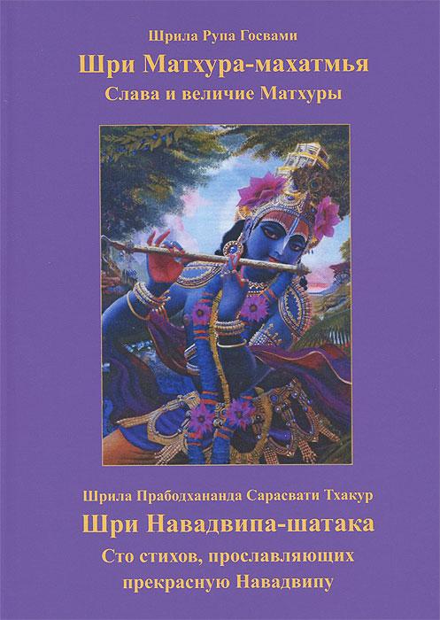 Шри Матхура Махатмья. Шри Навадвипа-шатака. Сто стихов, прославляющих прекрасную Навадвипу