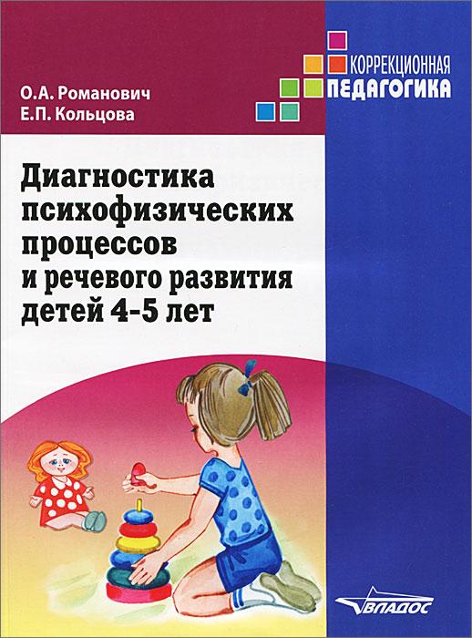Диагностика психофизических процессов и речевого развития детей 4-5 лет