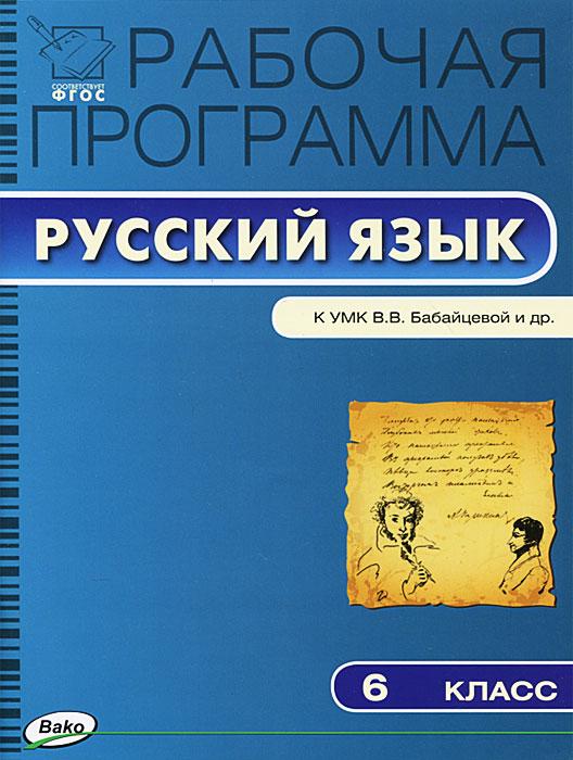 Русский язык. 6 класс. Рабочая программа. К УМК В. В. Бабайцевой и др.