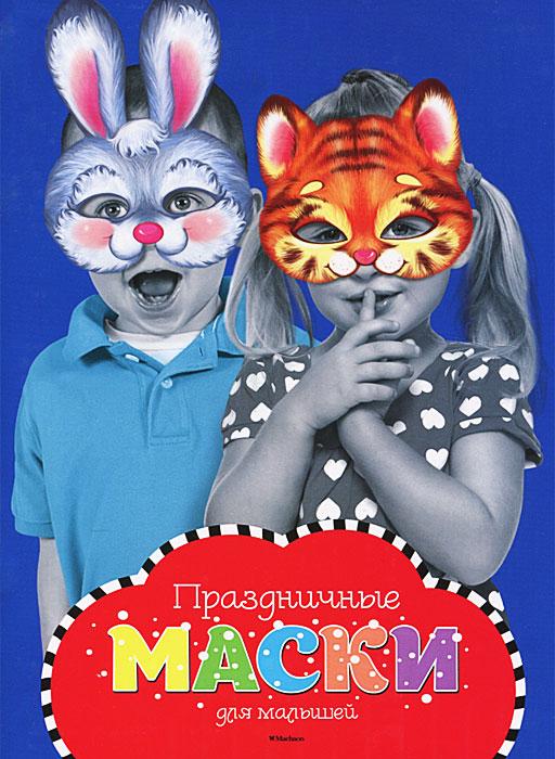 Праздничные маски для малышей