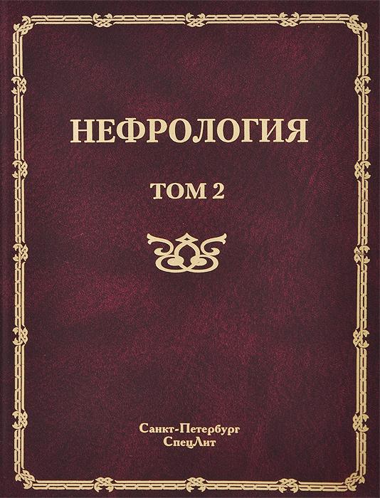 Нефрология. В 2 томах. Том 2. Почечная недостаточность