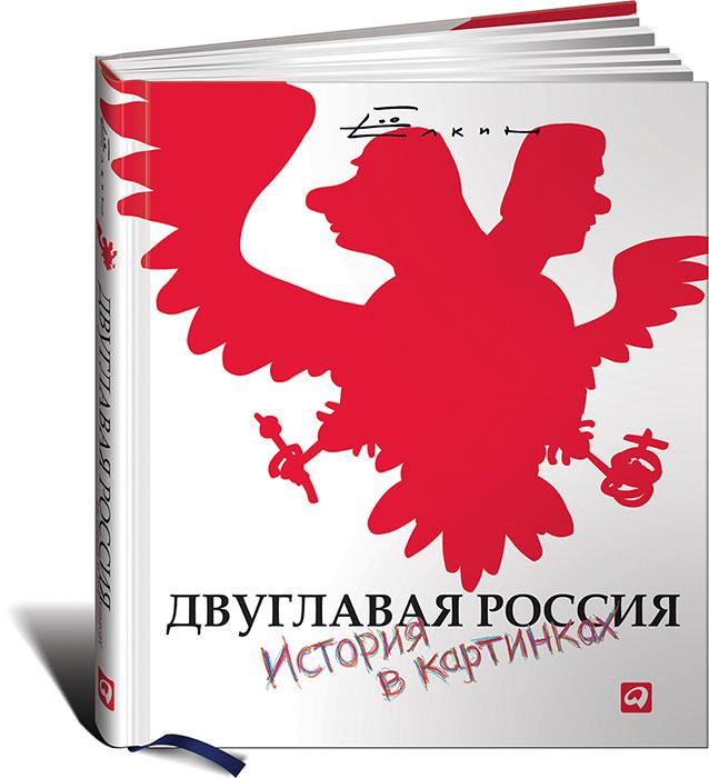 Двуглавая Россия. История в картинках