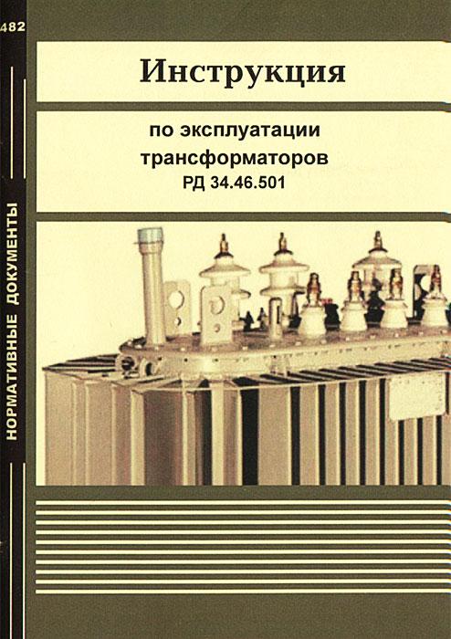 Инструкция по эксплуатации трансформаторов РД 34.46.501