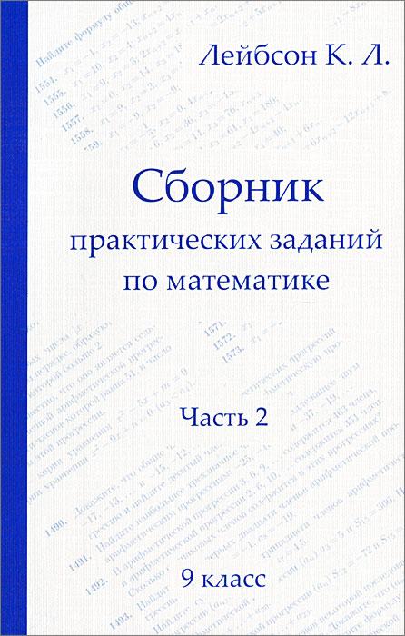 Сборник практических заданий по математике. 9 класс. Часть 2