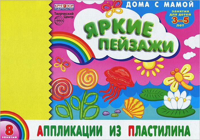 Альбом. Аппликации из пластилина Яркие пейзажи (для детей 3-5 лет)