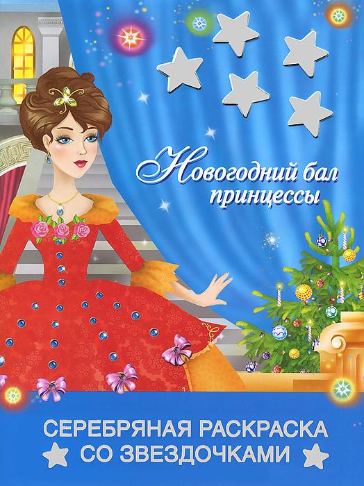 Новогодний бал принцессы. Раскраска