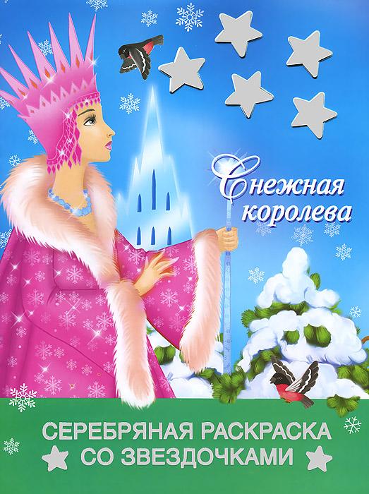 Снежная королева. Раскраска12296407Веселые раскраски со звездочками и героями любимых сказок станут замечательным подарком любознательному малышу. Эта раскраска поможет поставить руку, развить фантазию и образное мышление. Раскрашивая черно-белые картинки, ребенок научится передавать цветовую гамму с помощью карандашей или красок, и обретет навыки рисования.