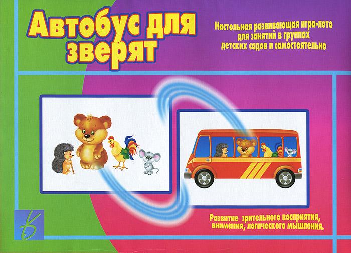 Автобус для зверят. Настольная развивающая игра-лото для занятий в группах детских садов и самостоятельно
