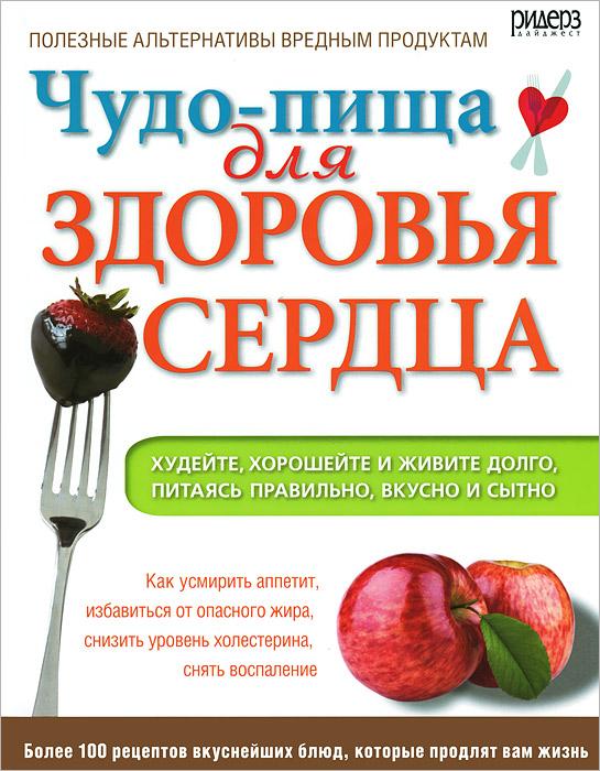 Чудо-пища для здоровья сердца