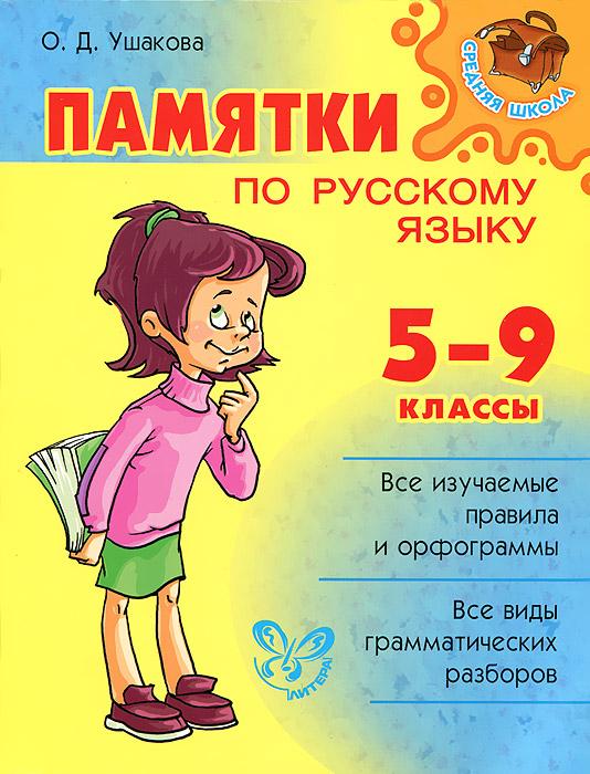 Русский язык. 5-9 классы. Памятки