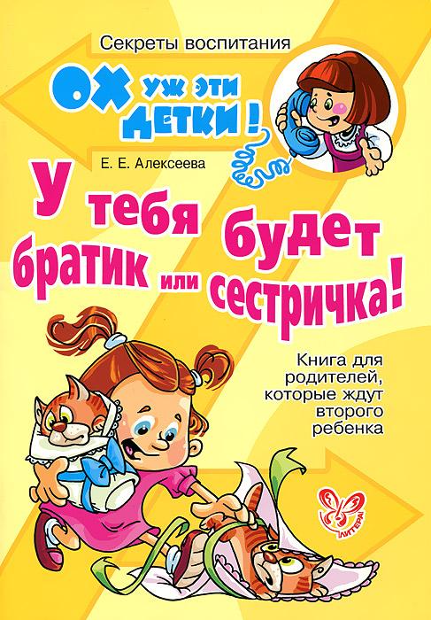 У тебя будет братик или сестричка! Книга для родителей, которые ждут второго ребенка