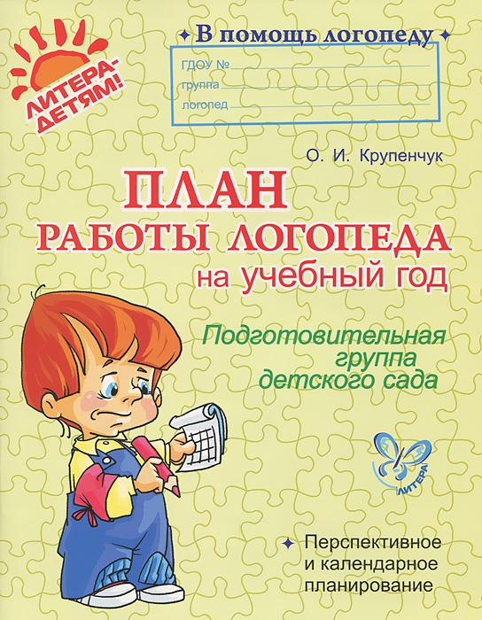 План работы логопеда на учебный год. Подготовительная группа детского сада