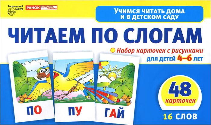 Читаем по слогам (набор из 48 карточек)