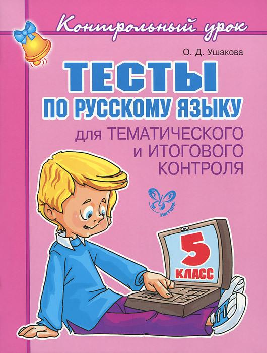 Русский язык. 5 класс. Тесты для тематического и итогового контроля