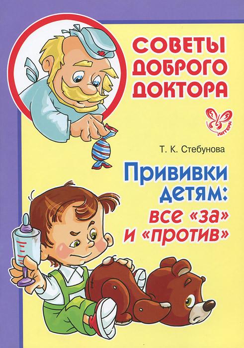 Прививки детям. Все