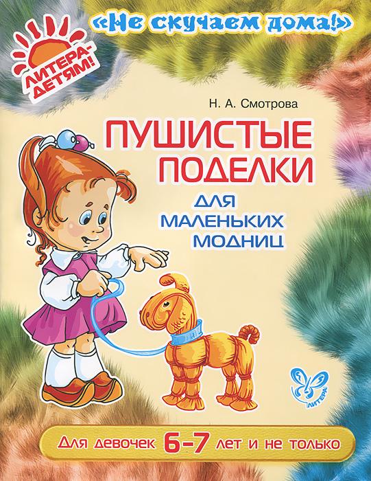 Пушистые поделки для маленьких модниц. Для девочек 6-7 лет