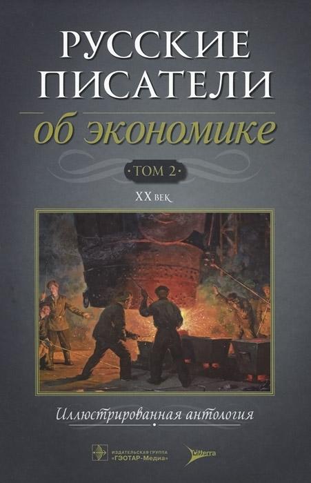 Русские писатели об экономике. В 2 томах. Том 2. XX век