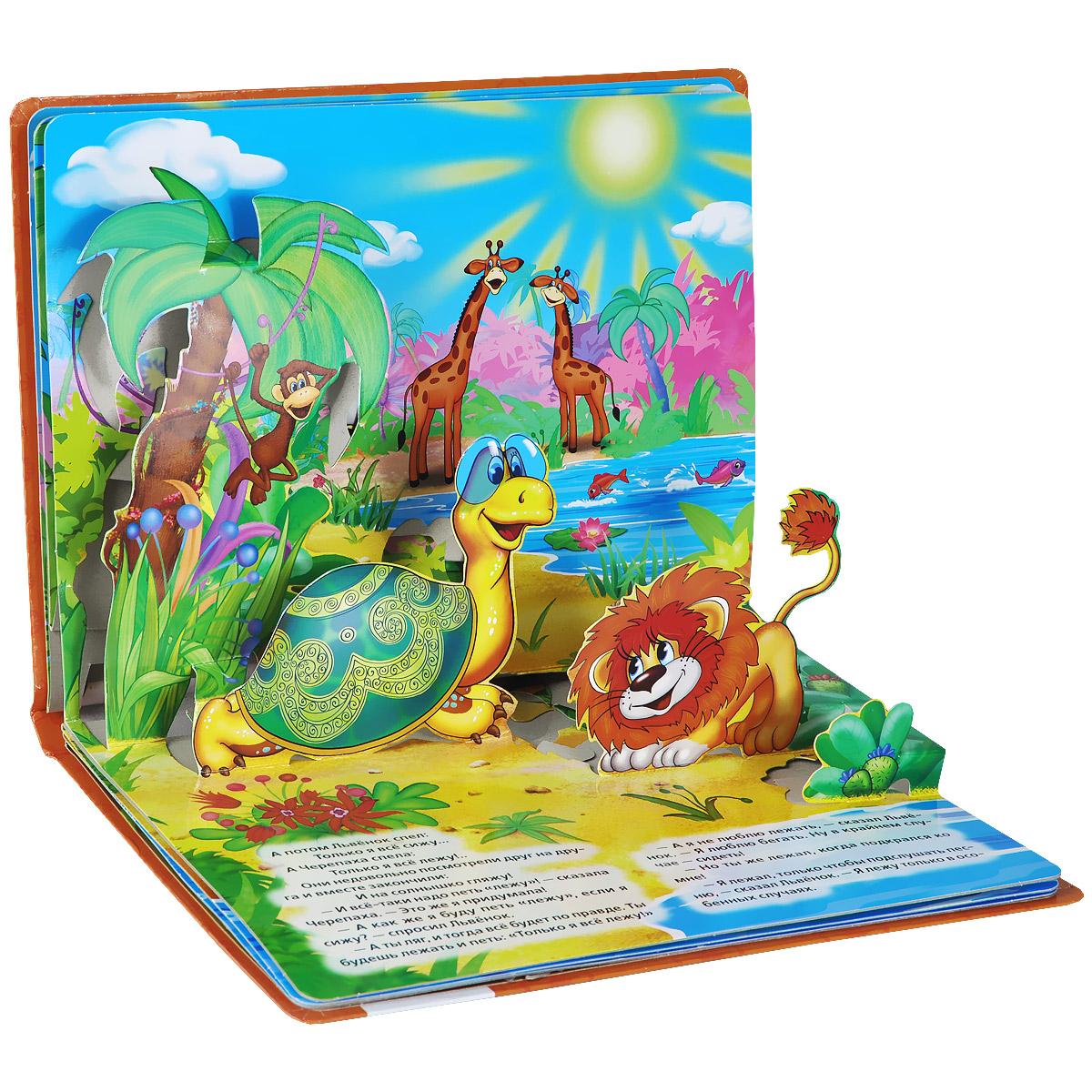 Львенок и черепаха. Книжка-панорамка