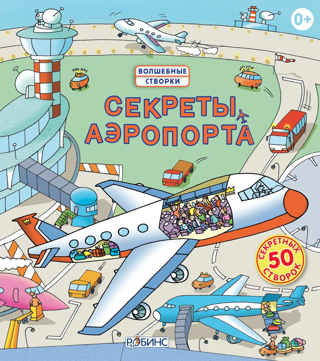 Секреты аэропорта12296407Секреты аэропорта - потрясающая книга со множеством разнообразных створок подарит вашему малышу возможность побывать в шумном аэропорту, посмотреть, как самолёты взмывают в небо, и узнать много нового и интересного о них. Она прекрасно подойдёт для маленьких пальчиков и откроет юному читателю все секреты аэропорта! Серия Книги с секретами - книги, в которых содержание и внешний вид - произведение искусства, уникальный энциклопедический познавательный материал в ярких иллюстрациях. Каждая страничка в этих книгах - практически ручная работа! В чем особенность книги: - Книга входит в серию Книга с секретами. - Стильные и яркие картинки развивают вкус и эстетическое восприятие. - Книга сделана из толстого, качественного картона! - В книге 50 секретных створок! - Книга способствует развитию логического мышления, внимания, речи, памяти, воображения и мелкой моторики. - На каждой странице книги большие яркие картинки! Все мы любим...