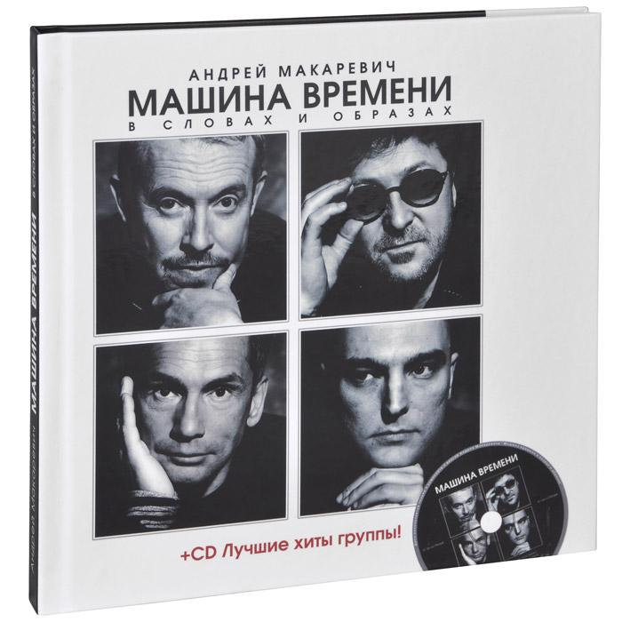 Машина Времени в словах и образах (+ CD)