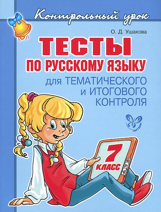 Русский язык. 7 класс. Тесты для тематического и итогового контроля