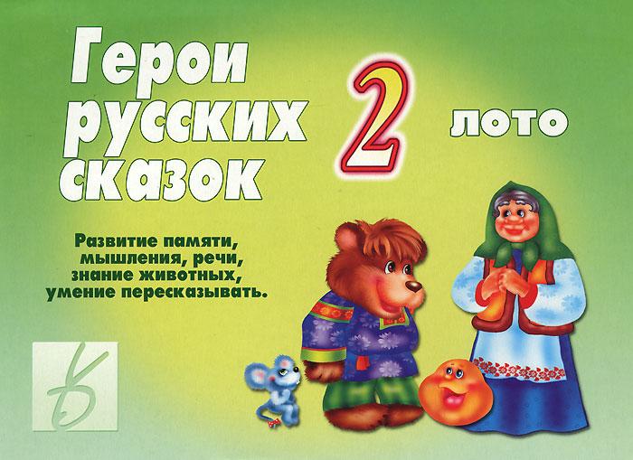 Герои русских сказок-2. Игра