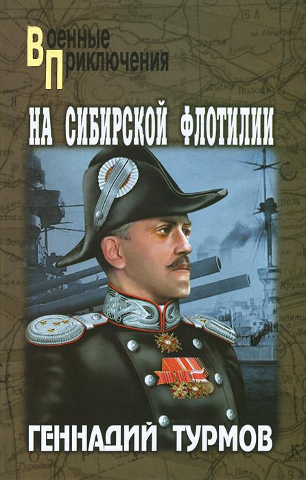 На Сибирской флотилии