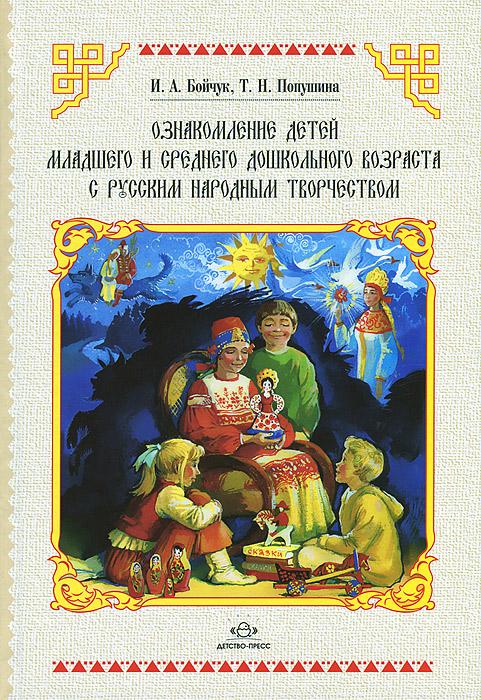Ознакомление детей младшего и среднего дошкольного возраста с русским народным творчеством