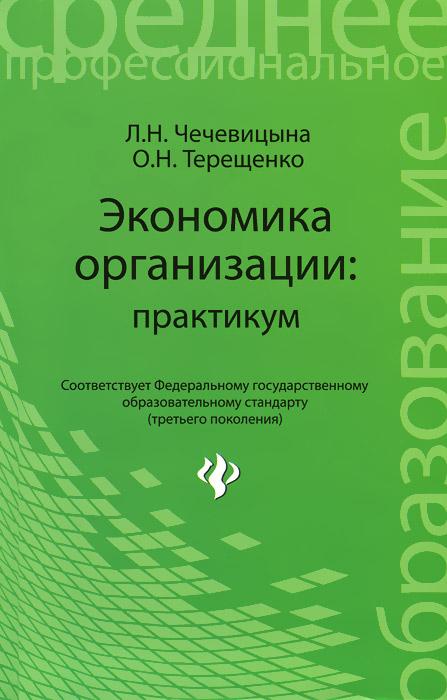 Экономика организации. Практикум