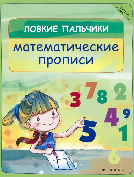 Ловкие пальчики. Математические прописи
