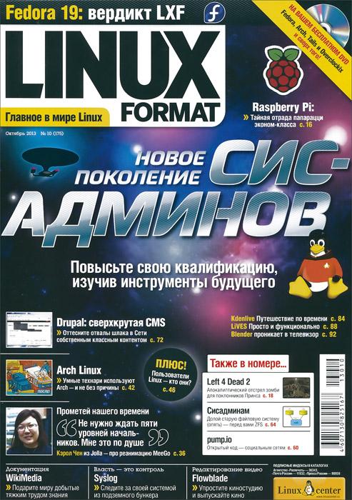 Linux Format, №10 (175), октябрь 2013 (+ DVD-ROM)