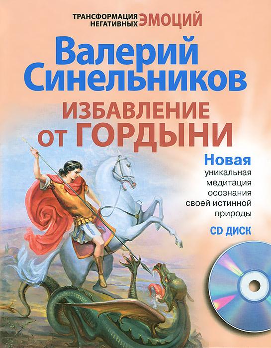 Избавление от гордыни (+ CD-ROM)