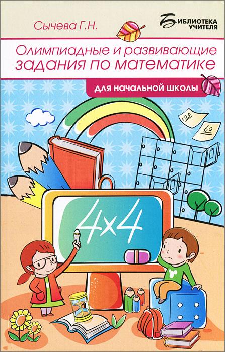 Математика. Олимпиадные и развивающиеся задания для начальной школы