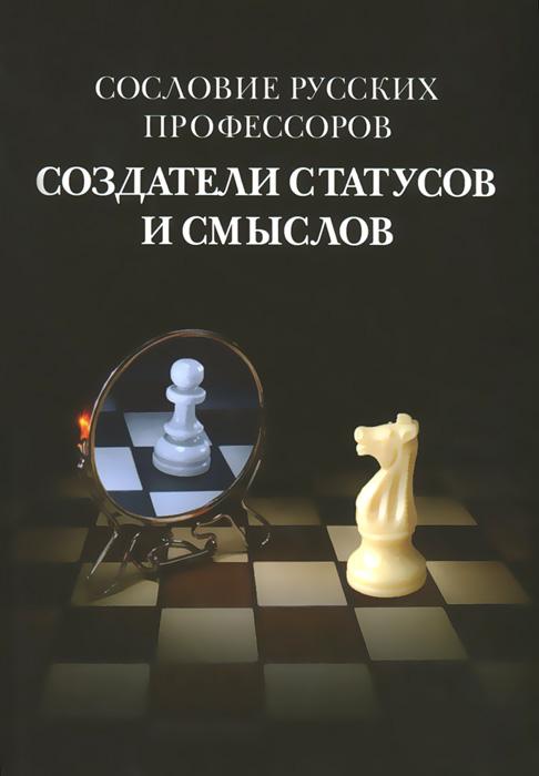 Сословие русских профессоров. Создатели статусов и смыслов