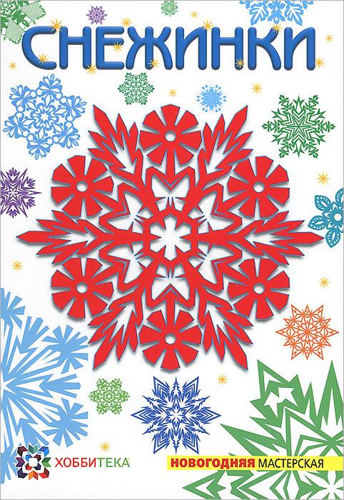 Снежинки. Новогодняя мастерская