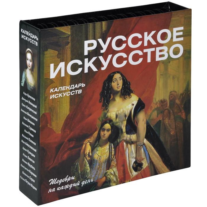 Календарь настольный (на спирали). Русское искусство