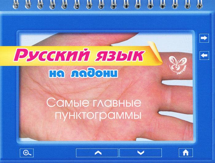 О. Д. Ушакова Русский язык. Самые главные пунктограммы