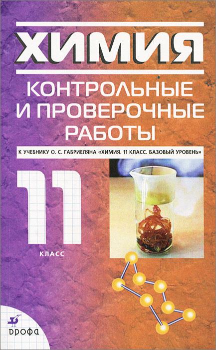 Химия. 11 класс. Контрольные и проверочные работы к учебнику О. С. Габриеляна