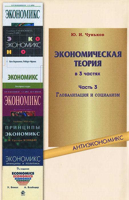Экономическая теория. В 3 частях. Часть 3. Глобализация и социализм