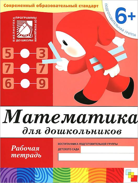 Математика для дошкольников. Подготовительная группа. Рабочая тетрадь12296407Наглядные иллюстрации помогут ребенку закрепить знания счета от 1 до 10. В пособии даются понятия последующее число и предыдущее число. Дети повторяют счет до 10 и учатся считать до 20. Продолжается изучение элементарной геометрии - ребенок определяет разницу между геометрическими фигурами и телами. Усвоению азов математики помогут темы, связанные с календарем и определением времени по часам.