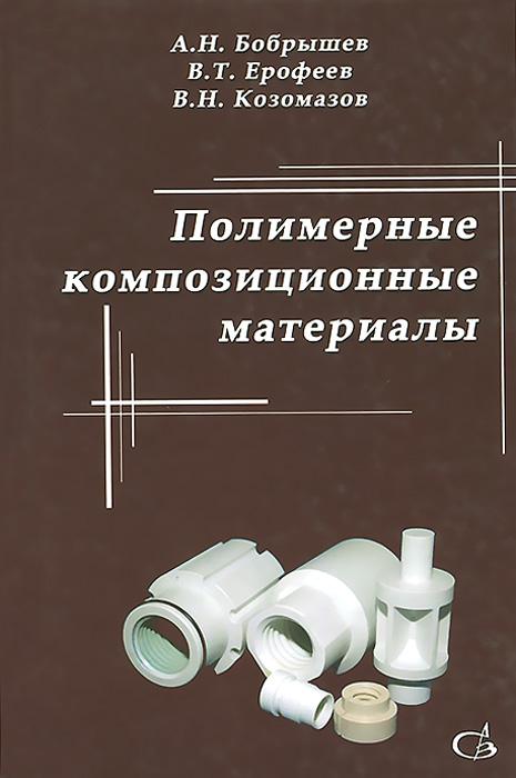 Полимерные композиционные материалы. Учебное пособие