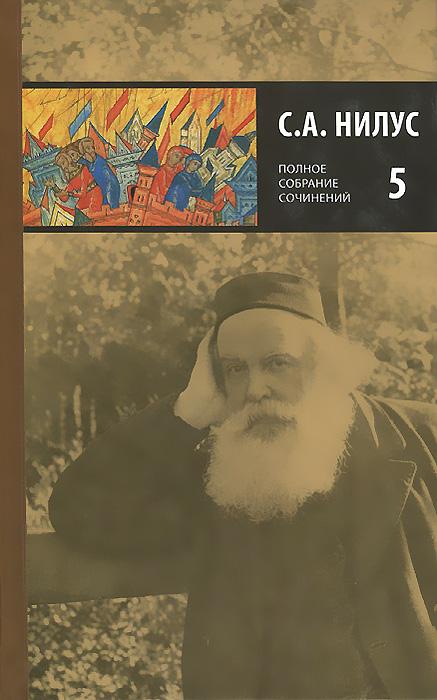 С. А. Нилус. Полное собрание сочинений. В 5 томах. Том 5