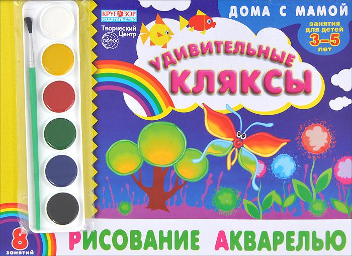 Рисование акварелью. Удивительные кляксы. Для детей 3-5 лет (+ акварельные краски)