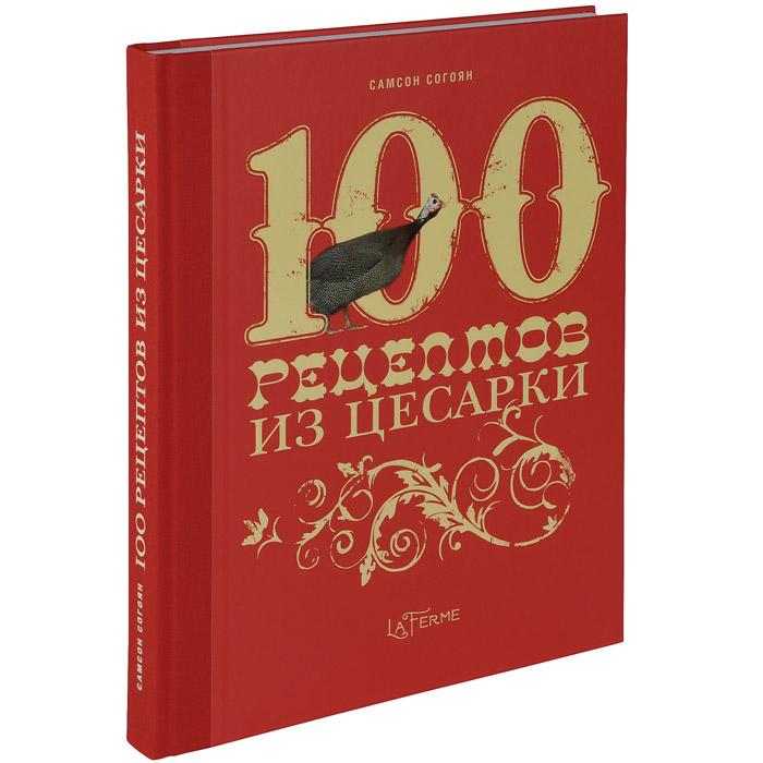 100 рецептов из цесарки