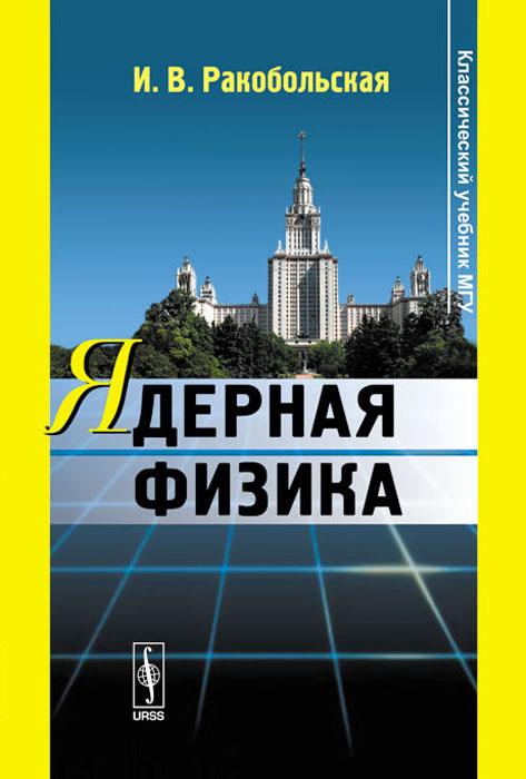 Ядерная физика. Учебник