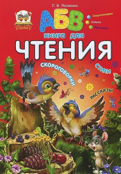 Книга для чтения